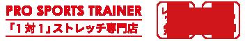 名古屋ストレッチ&トレーニング専門店 マタドールストレッチ