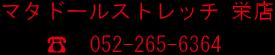 電話番号0524859100